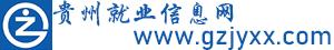 贵州就业信息网